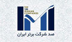 بازرگانی پتروشیمی رتبه سوم شاخص خدمات بازرگانی را در همایش صد شرکت برتر ایران به دست آورد