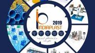 نمایش به روزترین محصولات و توانمندی های صادراتی ایران در صنعت لاستیک، پلاستیک و پتروشیمی