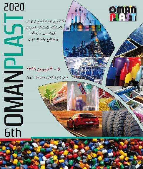 """نمایشگاه """"عمان پلاست"""" در فروردین ٩٩ برگزار می شود"""
