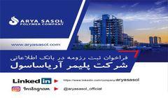 فراخوان ثبت رزومه در بانک اطلاعاتی شرکت پلیمر آریاساسول