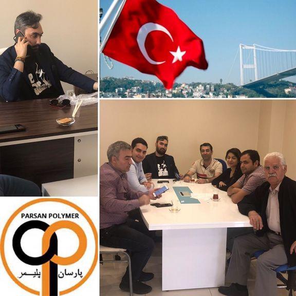 افتتاح نمایندگی شرکت بازرگانی پارسان پلیمر در ترکیه