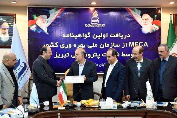 استقرار روش نوین هزینهیابی جریان مواد(MFCA) برای اولین بار در کشور در شرکت پتروشیمی تبریز