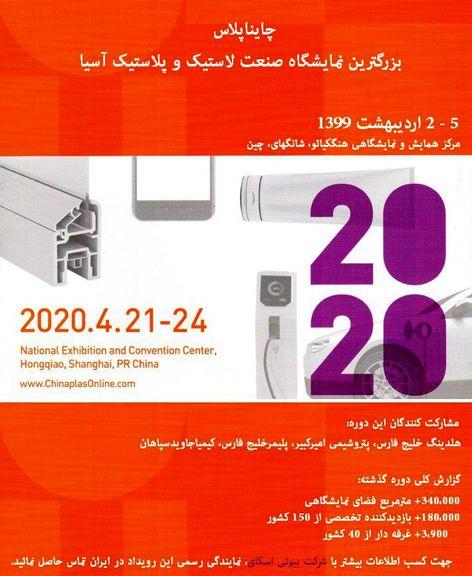 ثبت نام بزرگترین رویداد صنعت لاستیک، پلاستیک و شیمیایی در آسیا
